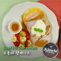 Soufflé pancakes / 수플레 팬케이크