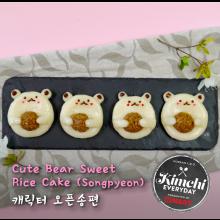 Cute bear sweet rice cake (Songpyeon) / 캐릭터 오픈송편