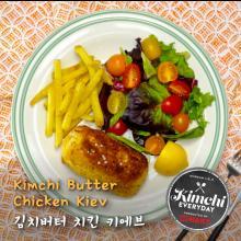 Kimchi butter chicken kiev / 김치버터 치킨키에브