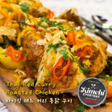 Thai Red Curry Roasted Chicken / 타이식 레드 커리 통닭구이