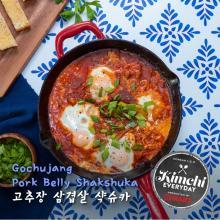 Gochujang Pork Belly Shakshuka / 고추장 삼겹살 샥슈카