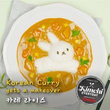 Korean Curry Rice / 카레라이스