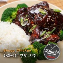 Shoyu Chicken / 하와이안 간장 치킨